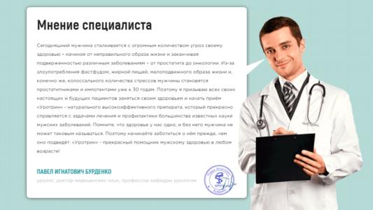 Мнение эксперта о препарате Уротрин