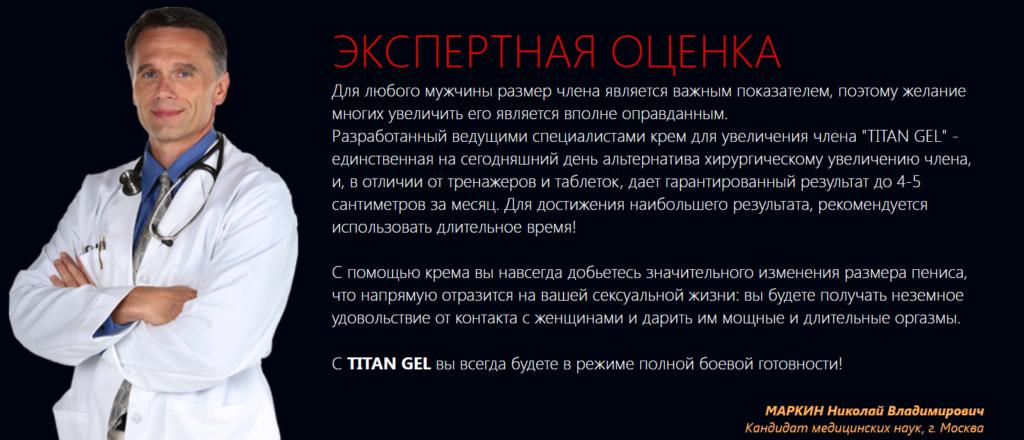 Отзыв врача о Титан Геле