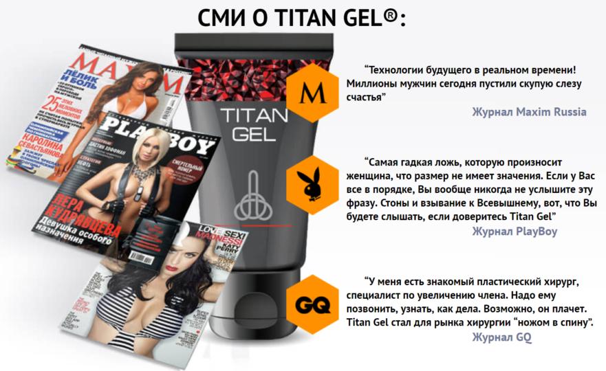 СМИ о Титан Геле