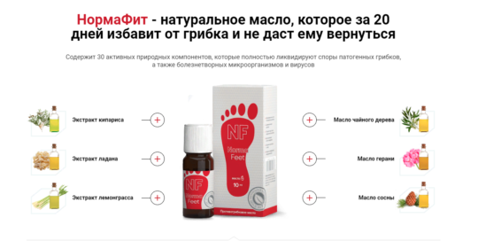 Состав препарата НормаФит