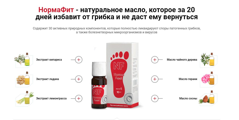 Normafeet - масло от грибка в Днепродзержинске