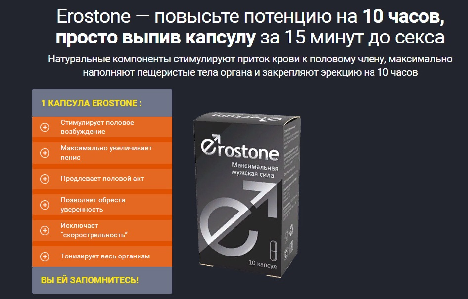 Erostone для потенции в Калининграде