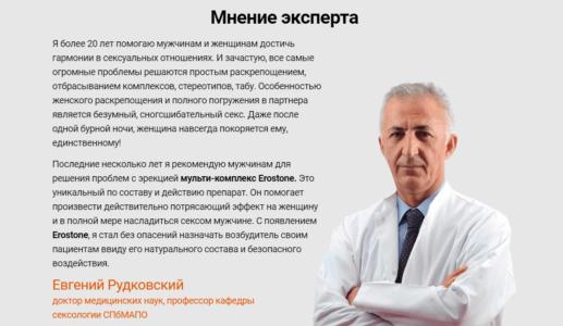Отзыв врача об эффективности Эростон