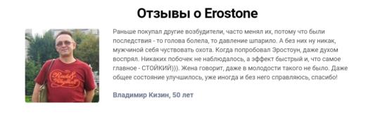 Отзывы покупателей о Эростон