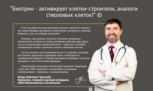 Мнение эксперта о препарате Биотрин