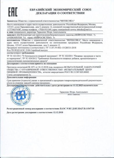 Сертификат качества Нейросистема 7