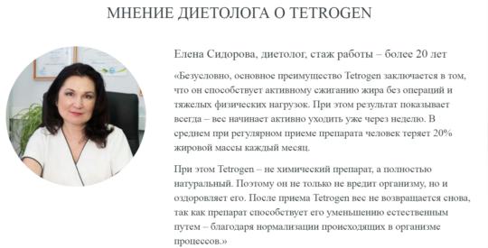 Мнение специалиста о Тетрагене