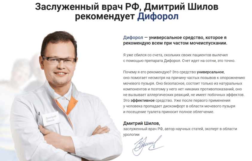 Отзыв врача о Дифороле