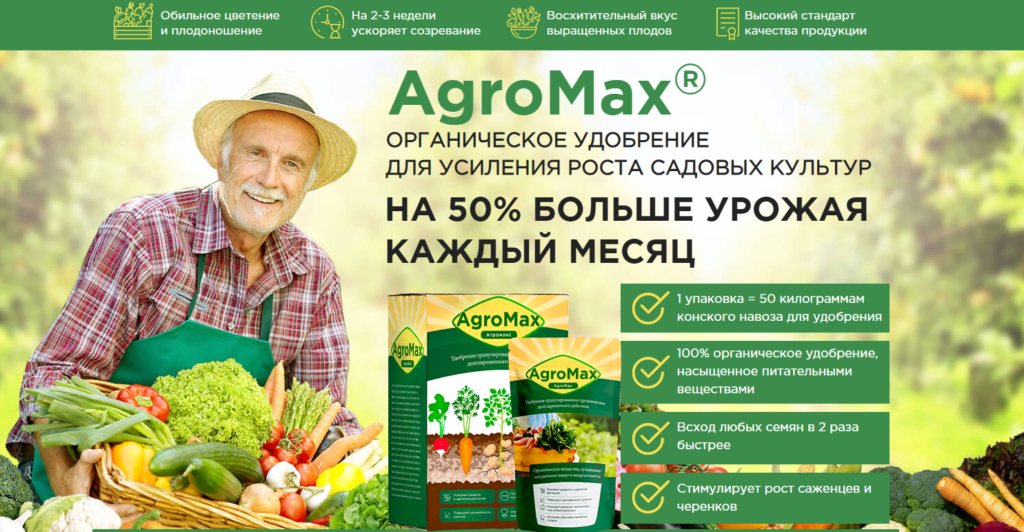 Биоудобрение AgroMax в Нее