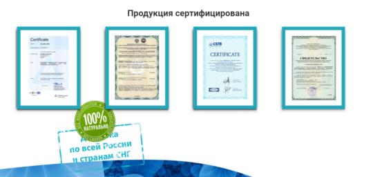 Сертификаты препарата Клинистил