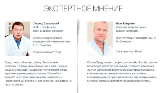 Мнение экспертов о препарате Предстакапс