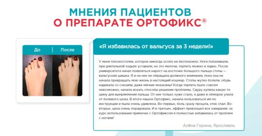 Отзыв о препарате Ортофикс