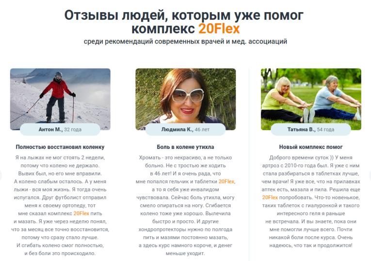 20Flex для суставов в Новороссийске