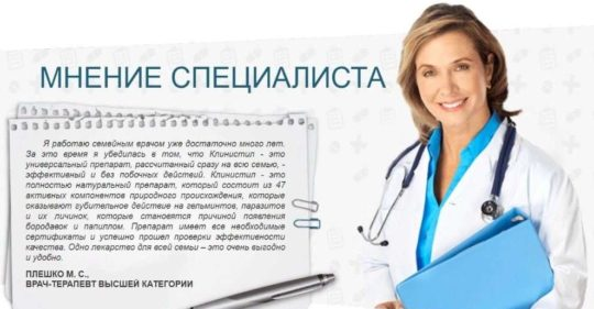 Мнение препарата Сертификаты специалиста о препарате Клинистил
