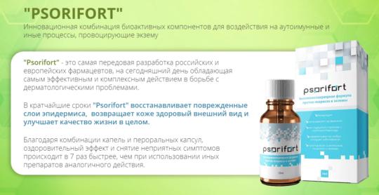 Информация о препарате Псорифорт