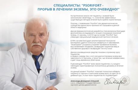 Мнение специалиста о препарате Псорифорт