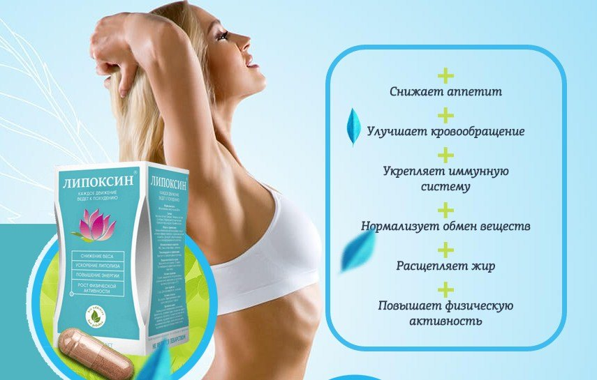 Средство для похудения Липоксин в Кемерово