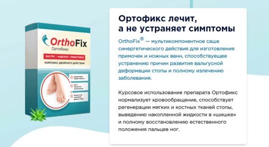 Ортофикс лечит, а не устраняет симптомы