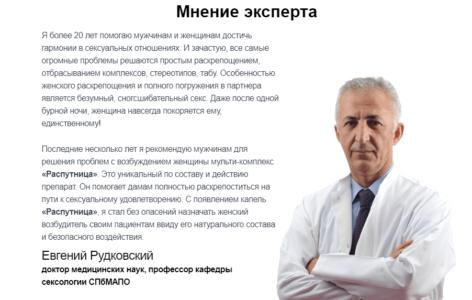 Мнение эксперта о препаратеОтзывы о препарате Возбудитель Распутница