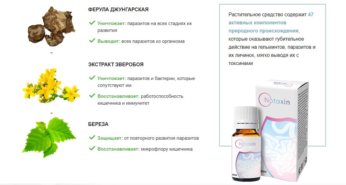 Notoxin от паразитов в Николаеве