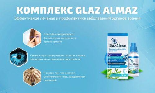 Информация о комплексе Glaz Almaz