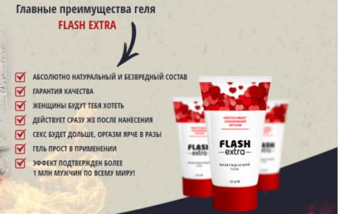 Преимущества геля Flash Extra
