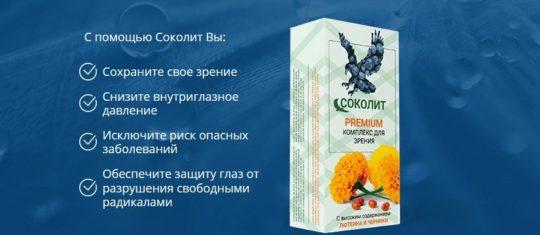 Информация о препарате Соколит