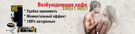 Информация о препарате Sweet Meet