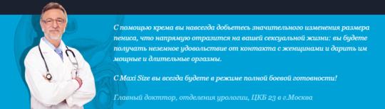Мнение эксперта о Maxi Size