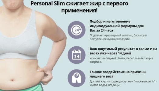 Действие препарата Personal Slim