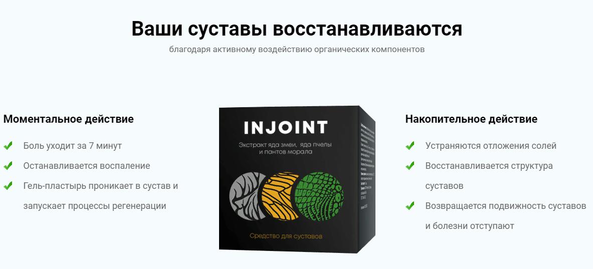 Injoint невидимый гель-пластырь для здоровья суставов в Симферополе