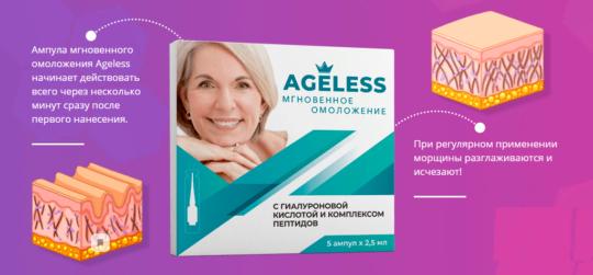 Информация о сыворотке Ageless