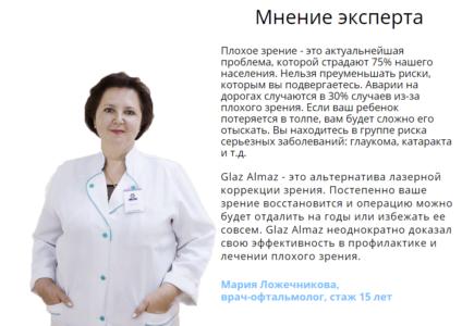 Мнение эксперта о препарате Glaz Almaz