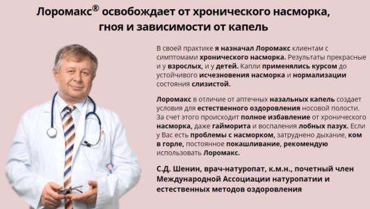Мнение эксперта о препарате Лоромакс