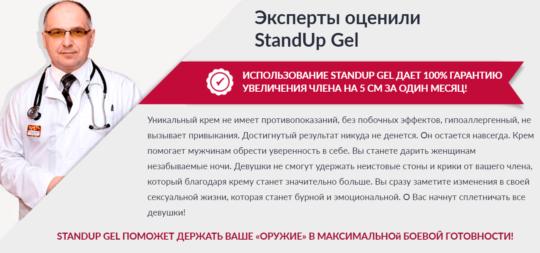 Мнение специалиста о препарате Stand Up Gel