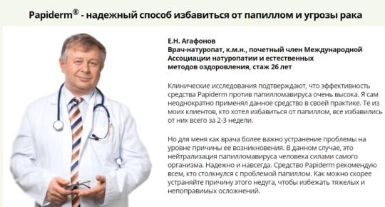 Мнение эксперта о препарате Папидерм