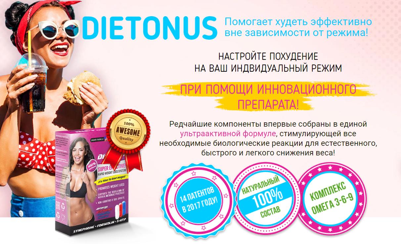 Dietonus для снижения веса в Туркестане