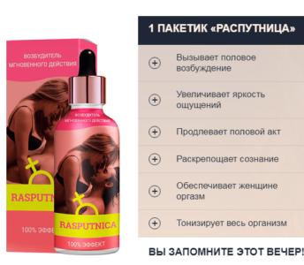 Информация о препарате Возбудитель Распутница