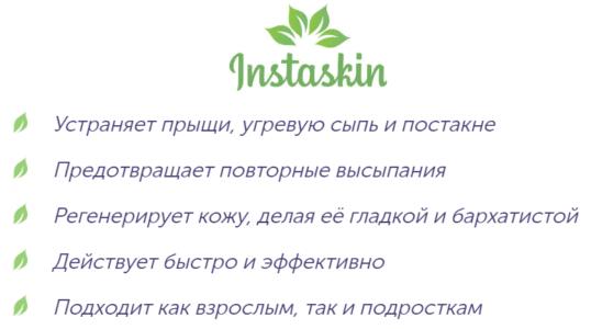 Информация о креме «Instaskin»