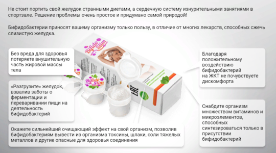 Информация о препарате Бифидо слим