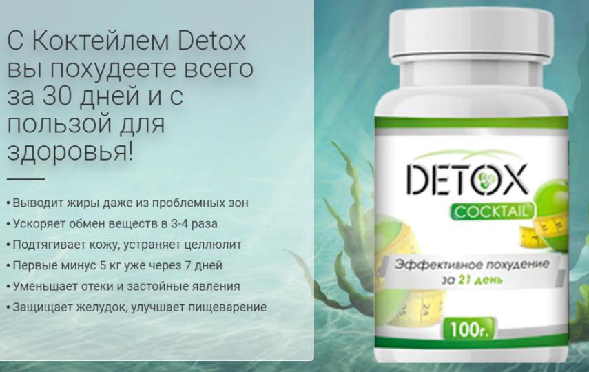 Детокс похудение в белоруссии