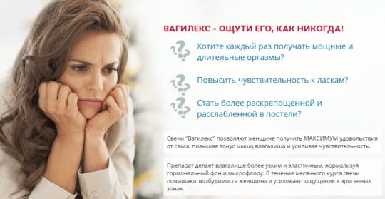 Информация о препарате Вагилекс