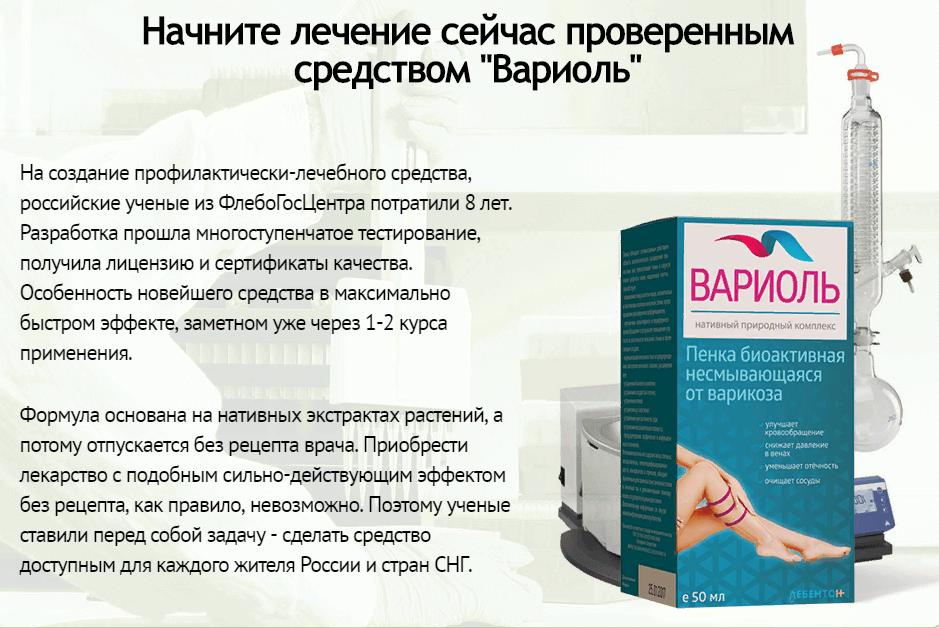 Вариоль от варикоза в Казани