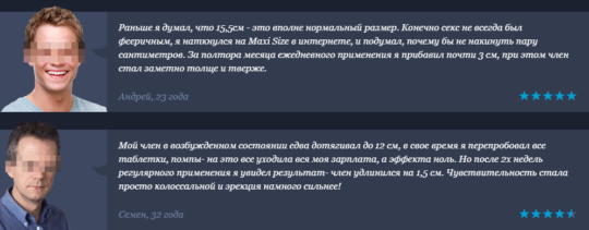 Отзывы о препарате Maxi Size