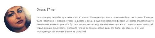 Отзывы о препарате Возбудитель Распутница
