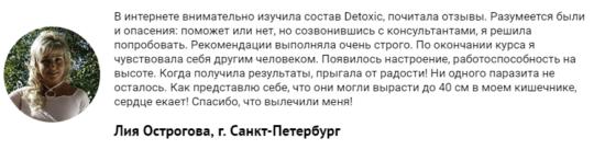 Отзывы о препарате Detoxic