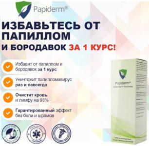 Информация о препарате Папидерм