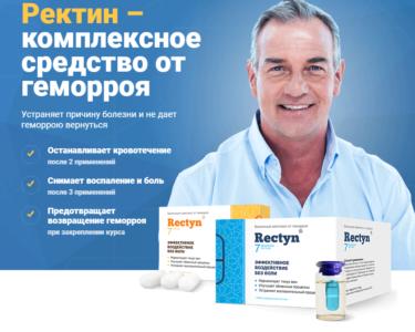 Информация о препарате Ректин