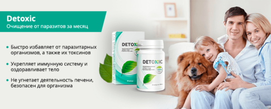 Информация о препарате Detoxic