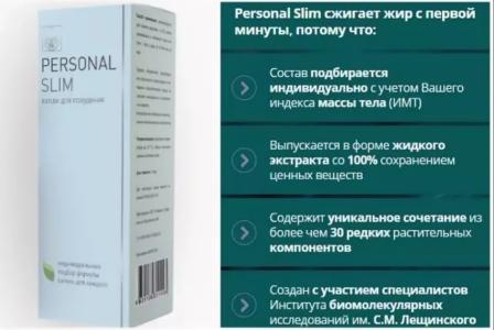 Информация о препарате Personal Slim